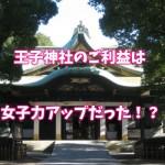 王子神社は厄払いや縁結びのご利益があるパワースポット!
