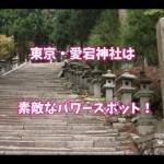 東京・愛宕神社はパワースポット!ご利益は出世だけ!?