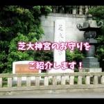 芝大神宮は北川景子も好きなパワースポット!ご利益は?