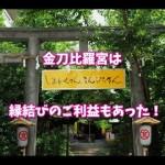 金刀比羅宮は東京のパワースポット!縁結びや恋愛運アップも。