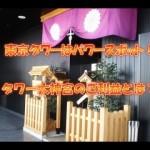 東京タワー大神宮はパワースポット!?蛇塚やお守りを紹介!