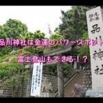 品川神社はパワースポット!縁結びや恋愛運のご利益は?