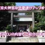 東京大神宮で恋愛運のご利益を!恋みくじで大吉が当たった人も!?