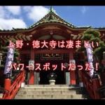 上野・徳大寺はパワースポット!縁結びや恋愛運のご利益は?