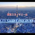 東京スカイツリーはご利益の無いパワースポットなの?