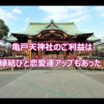 亀戸天神社~縁結びや恋愛運アップのご利益があるパワースポット