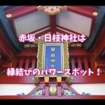 赤坂の日枝神社は縁結びのパワースポットでご利益アップ!