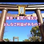 東京・富岡八幡宮~縁結びや恋愛運のご利益は?