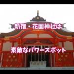 新宿・花園神社~恋愛運アップや縁結びのご利益は?