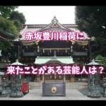 赤坂の豊川稲荷はパワースポット!お守りやご利益は?