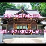 東京・大宮八幡宮~妖精・小さいおじさんで縁結びのご利益も!