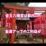 金王八幡宮はパワースポット~ご利益に縁結びや恋愛運は?