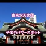 東京水天宮で安産祈願~子宝のご利益を得るお宮参りのポイント