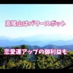 高尾山はパワースポット~恋愛にもご利益がある!?