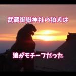 武蔵御嶽神社は恋愛運のご利益があるパワースポット