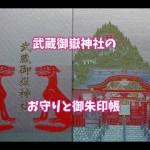 武蔵御嶽神社のお守りと御朱印帳について紹介