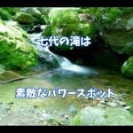 七代の滝はパワースポット~ご利益をご紹介