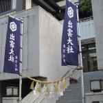 東京の縁結び神社で有名な場所3選