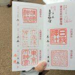 東京五社巡りの記念品が興味深い!