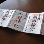 東京五社の御朱印について