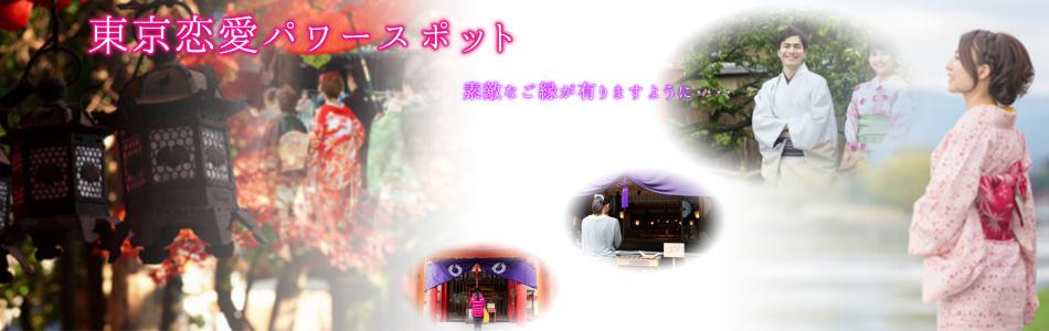 東京で縁結びを叶えたい男性向けスポット | 東京パワースポット.jp