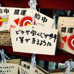 東京のパワースポットで金運アップに良い神社