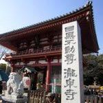 東京の五色不動尊巡り!ルートについてご紹介。