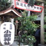 小網神社の御朱印~受付時間やご利益をお届けします!