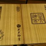 芝大神宮には木製の御朱印張が!?日本でも珍しいかも!?